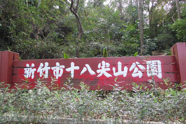 Eighteen Peaks Mountain Baoshan Trailhead Signboard